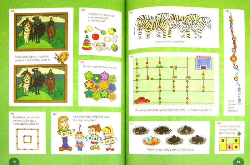 Иллюстрация 1 из 10 для 450 головоломок для умных и сообразительных - Юлия Блоха | Лабиринт - книги. Источник: Лабиринт