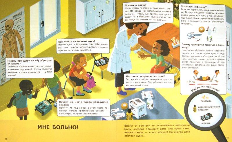 Иллюстрация 1 из 12 для Наше тело - Агнес Вандевиль | Лабиринт - книги. Источник: Лабиринт