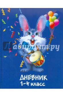 """Дневник школьный для 1-4 классов """"Зайчик"""" (1101-133)"""