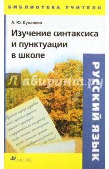 Купалова Александра Юльевна Изучение синтаксиса и пунктуации в школе
