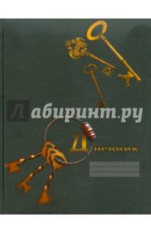 """Дневник школьный для 5-11 классов """"Ключи"""" (1103-331)"""