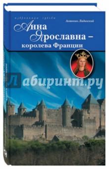 Книгу Последний Путь Владимира Мономаха