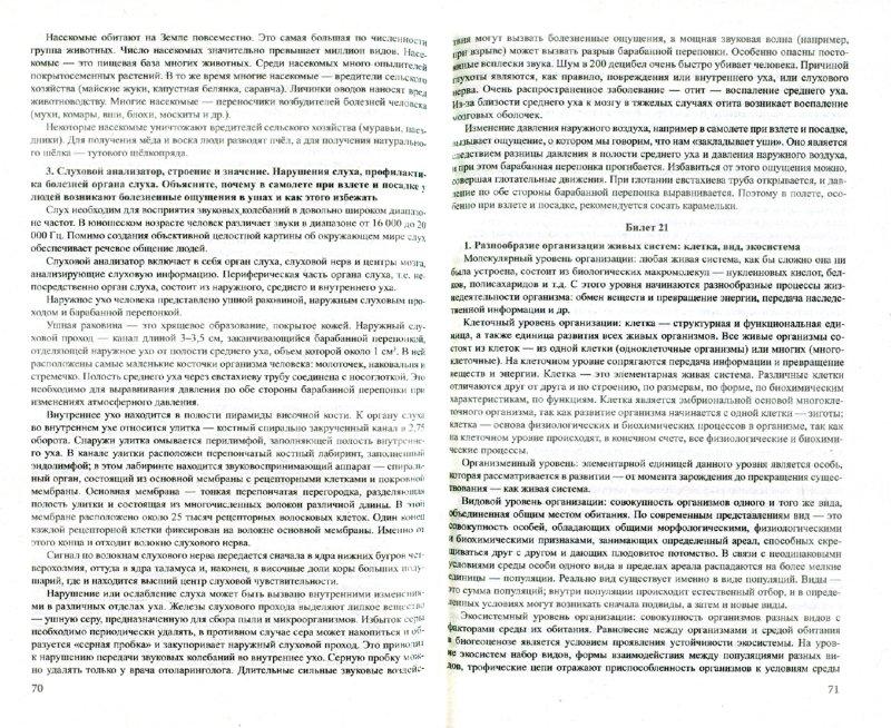 ответы на экзаменационные билеты по биологии 9 класс 2010 2011