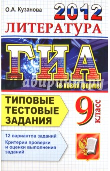 ГИА 2012. Литература. 9 класс. Типовые тестовые задания