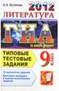 ГИА 2012. Литература. 9 класс.  ...