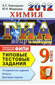 ГИА 2012. Химия. 9 класс. Типовые тестовые задания