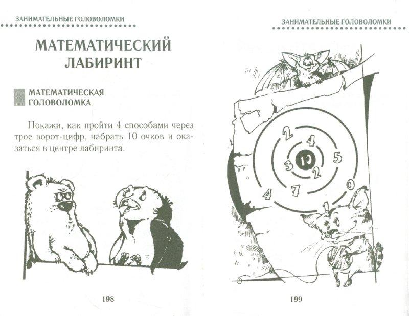 Иллюстрация 1 из 4 для Логические игры, головоломки, ребусы - Татьяна Тарабарина | Лабиринт - книги. Источник: Лабиринт