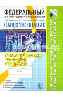 ЕГЭ 2012 Обществознание. Тематическая рабочая тетрадь ФИПИ