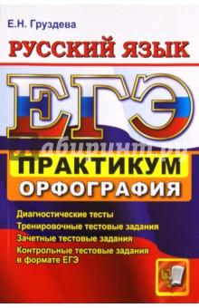 ЕГЭ. Практикум по русскому языку. Подготовка к выполнению заданий по орфографии