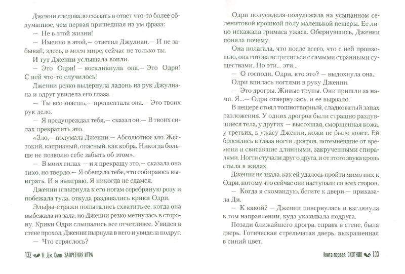 Иллюстрация 1 из 13 для Запретная игра. Книга 1. Охотник - Лиза Смит | Лабиринт - книги. Источник: Лабиринт