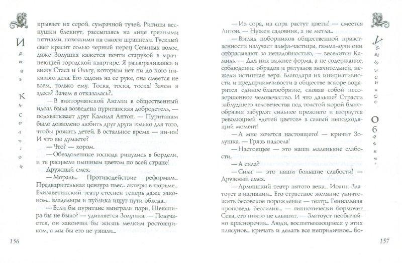 Иллюстрация 1 из 2 для Умышленное обаяние - Ирина Кисельгоф | Лабиринт - книги. Источник: Лабиринт