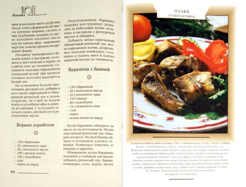 Иллюстрация 1 из 10 для Армянская кухня - Ирина Родионова | Лабиринт - книги. Источник: Лабиринт
