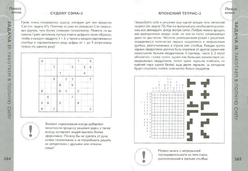 Иллюстрация 1 из 9 для Мегамозг - Чарльз Филлипс | Лабиринт - книги. Источник: Лабиринт