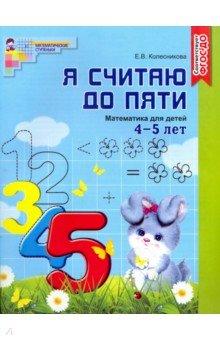 математика для детей 6-7 лет в картинках