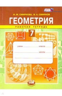 Геометрия. 7 класс. Рабочая тетрадь. Учебное пособие для учащихся общеобразовательных. ФГОСМатематика (5-9 классы)<br>Настоящая тетрадь предназначена для изучения геометрии в 7-м классе и соответствует учебнику И.М.Смирновой, В.А.Смирнова Геометрия, 7-9. <br>Она может быть использована при изучении теоретического материала, выполнении классных и домашних работ, а также при проведении различного рода самостоятельных и индивидуальных работ учащихся.<br>5-е издание, стереотипное.<br>