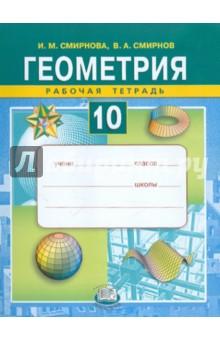 Геометрия. 10 класс. Рабочая тетрадь. Учебное пособиеМатематика (10-11 классы)<br>Тетрадь является частью учебно-методического комплекта по геометрии, включающего учебник Геометрия, 10-11 Смирновой И. М., Смирнова В. А. базового уровня и Геометрия, 10-11 Смирновой И. М. профильного уровня (гуманитарное направление). Она полностью соответствует программе по математике и будет полезна при выполнении классных и домашних заданий, при организации различного рода самостоятельных и индивидуальных работ учащихся. Собранные в ней задачи помогут в усвоении курса стереометрии, при подготовке к выпускным и вступительным, а также конкурсным экзаменам.<br>