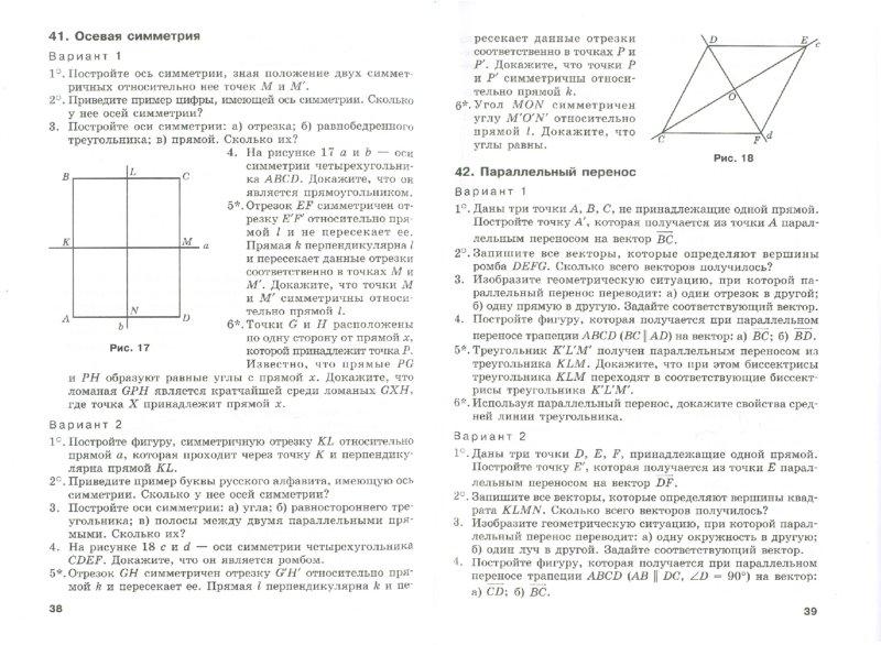 ответы к пособию дидактические материалы по геометрии для 7 класса зив б г мейлер в м