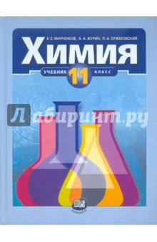 Химия. 11 класс. Учебник. Базовый уровень
