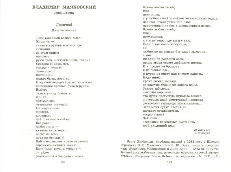 Иллюстрации Пишем сочинение: анализ лирического стихотворения.  Учебно-методическое пособие - Наталья Русова.