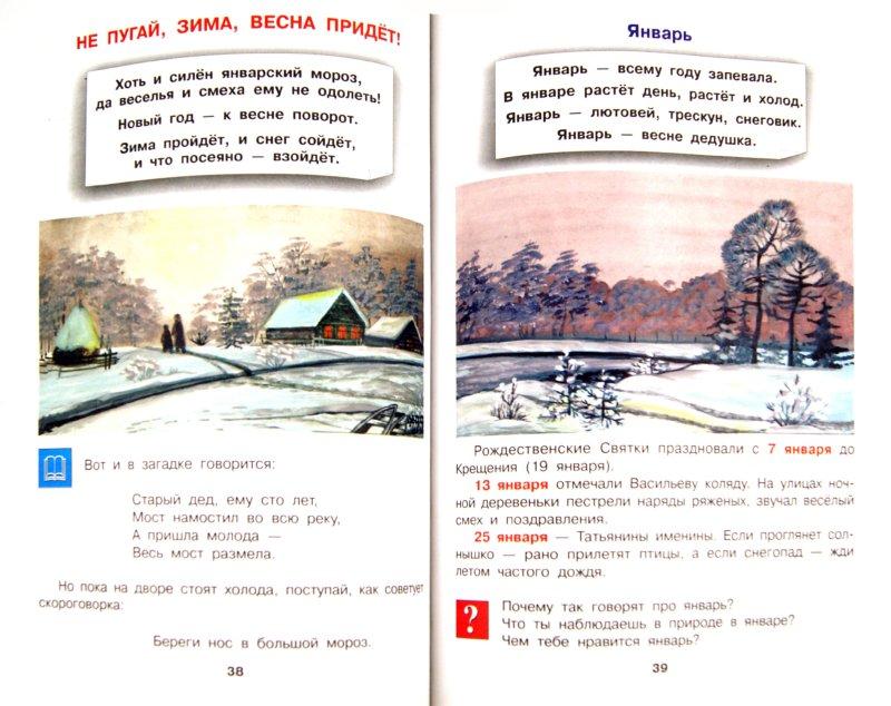 Иллюстрация 1 из 1 для книги русский