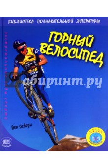 Горный велосипедСпорт для детей<br>Настоящая книга - одна из шести книг серии Экстремальные виды спорта. Вы узнаете об истории возникновения и развития горного велосипедного спорта, о том, как правильно подобрать велосипед и экипировку, овладеть базовыми навыками, куда поехать кататься, на кого равняться в этом виде спорта.<br>