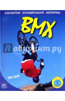 ВМХСпорт для детей<br>Настоящая книга - одна из шести книг серии Экстремальные виды спорта. Вы узнаете об истории возникновения и развития горного велосипедного спорта, о том, как правильно подобрать велосипед и экипировку, овладеть базовыми навыками, куда поехать кататься, на кого равняться в этом виде спорта.<br>