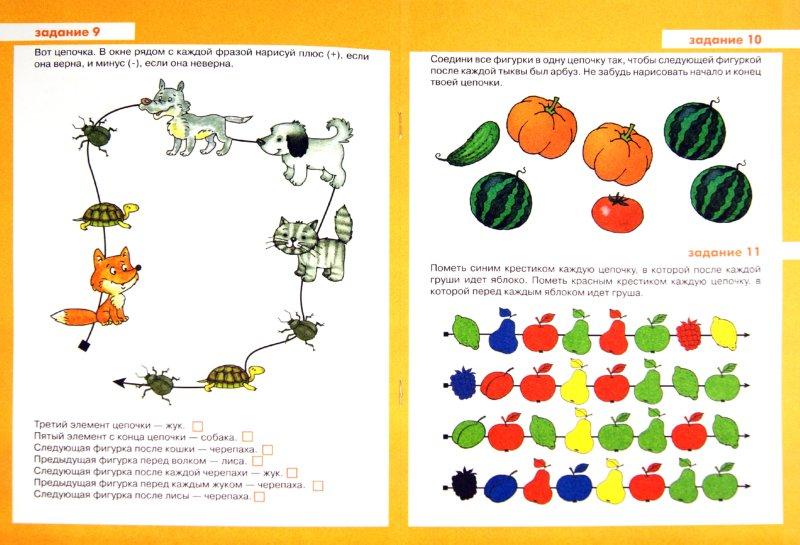 Иллюстрация 1 из 6 для Цепочки. Частичный порядок. Развитие логического мышления. 5-7 лет - Ксения Крот | Лабиринт - книги. Источник: Лабиринт