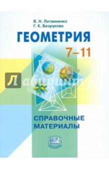 Геометрия. 7-11 классы. Справочные материалыМатематика (10-11 классы)<br>В пособии собраны и систематизированы наиболее важные определения, теоремы, формулы, входящие в программу по геометрии для 7-11 классов.<br>Книга предназначена для учащихся общеобразовательных школ.<br>