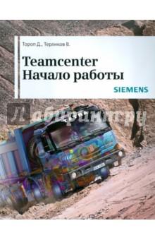 Teamcenter. Начало работыРуководства по пользованию программами<br>Teamcenter. Начало работы - первое русскоязычное издание, посвященное системе Temcenter®, самой популярной в мире системе для управления жизненным циклом изделия. Книга представляет собой учебное пособие для освоения базовых принципов работы с PLM-системой.<br>В книге представлено общее описание всех модулей, входящих в состав системы Teamcenter®, детально рассмотрены функциональные возможности базовых модулей, предназначенных для управления данными об изделии, включая их интеграцию с CAD-системами NXTM и SolidEdge® от Siemens PLM Software. Подробно освещены вопросы безопасности данных и ролевого распределения прав доступа к информации в условиях командной работы над проектами. <br>Teamcenter. Начало работы адресована широкому кругу лиц: как начинающим пользователям системы Teamcenter®, так и опытным специалистам, желающим расширить знания и закрепить пройденный ранее материал.<br>