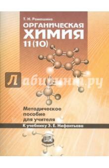 Органическая химия 11(10) классы. Методическое пособие для учителя. К учебнику Э.Е. Нифантьева