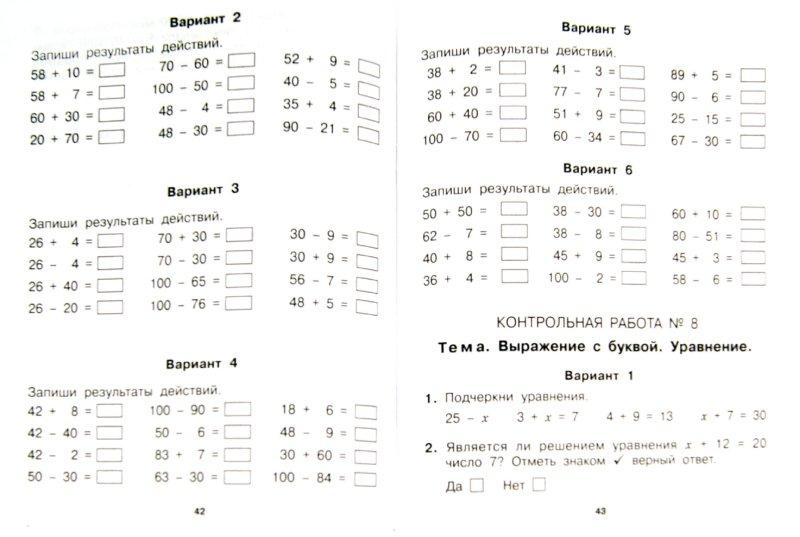 Контрольные по математике для 2 класса рудницкая юдачева