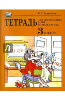 Тетрадь для контрольных работ по математике. 3 класс. Учебное пособие для общеобразоват. учреждений