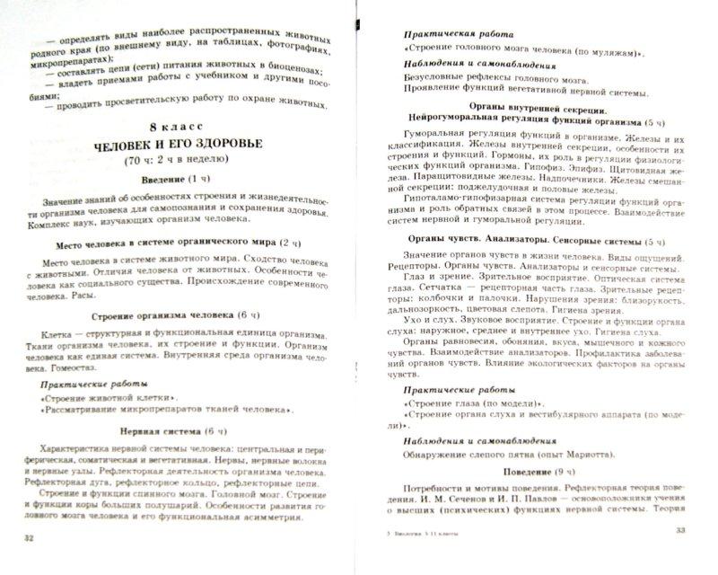 Гдз По Биологии Андреева