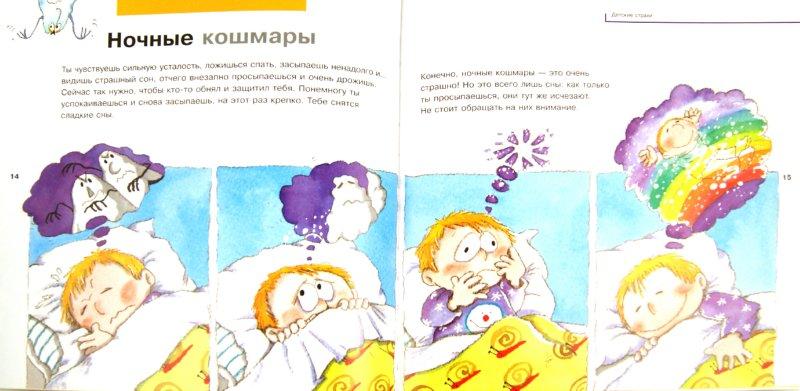 Иллюстрация 1 из 6 для Детские страхи - Нурия Рока   Лабиринт - книги. Источник: Лабиринт