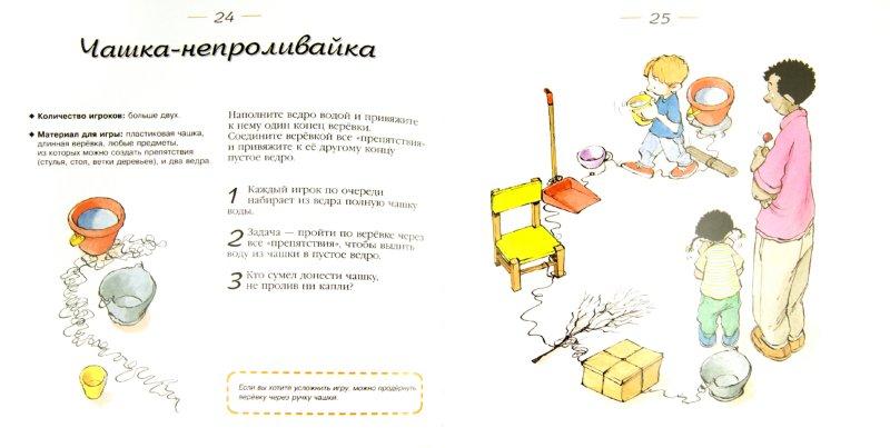 Иллюстрация 1 из 12 для Жарко? Поиграй в воде! Игры. Лето - Ориол Риполл | Лабиринт - книги. Источник: Лабиринт