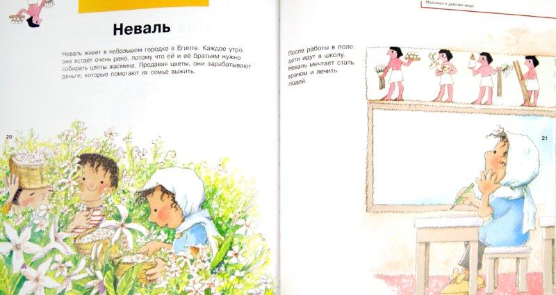 Иллюстрация 1 из 21 для Мальчики и девочки мира - Нурия Рока | Лабиринт - книги. Источник: Лабиринт