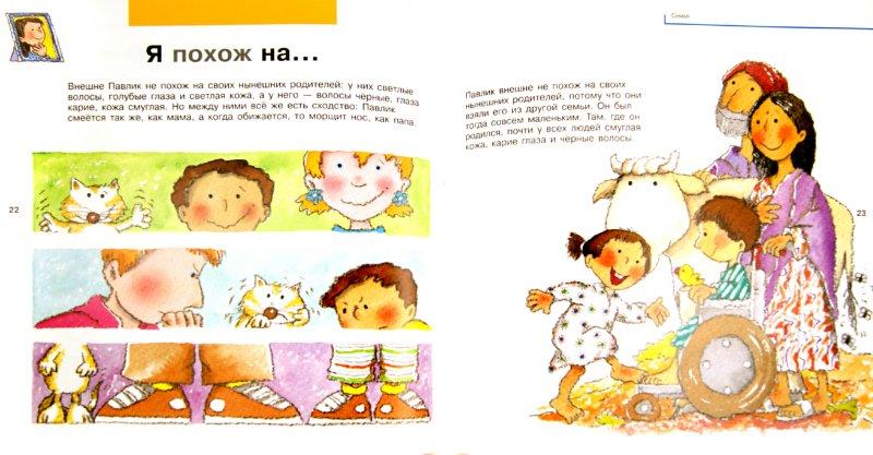 Иллюстрация 1 из 9 для Семья - Нурия Рока | Лабиринт - книги. Источник: Лабиринт