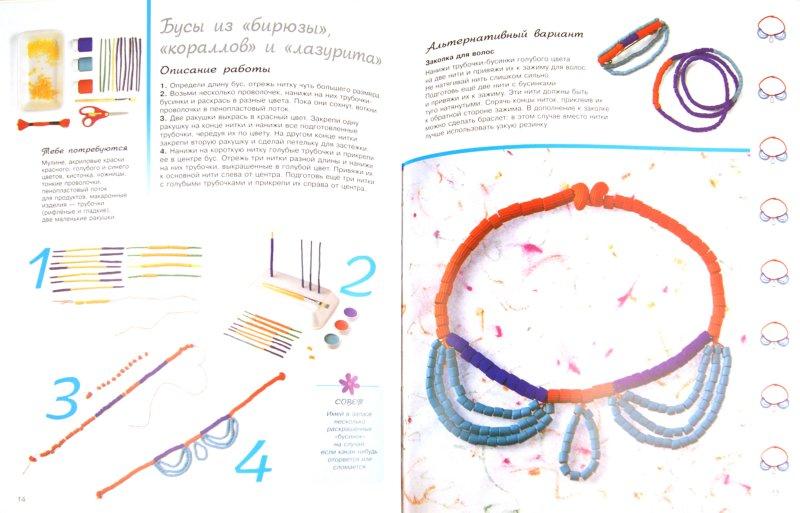 Иллюстрация 1 из 16 для Поделки из макарон - Виктория Сейш | Лабиринт - книги. Источник: Лабиринт