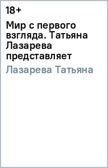Лазарева Татьяна Мир с первого взгляда. Татьяна Лазарева представляет