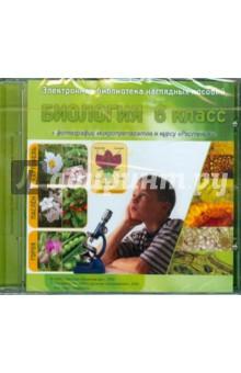 Биология. 6 класс. Электронная библиотека наглядных пособий (CDpc)