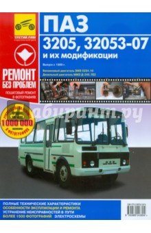 Автобусы ПАЗ-3205, -32053-07 и их модификации. Руководство по эксплуатации, т/о и ремонтуРоссийские автомобили<br>Предлагаем вашему вниманию руководство по эксплуатации, техническому обслуживанию и ремонту автобусов ПАЗ-3205, -32053-07 и их модификаций. В издании подробно рассмотрено устройство автобусов, приведены рекомендации по эксплуатации, а также методы диагностики и ремонта узлов и агрегатов. <br>Все подразделы, в которых описаны обслуживание и ремонт агрегатов и систем, содержат перечни возможных неисправностей и рекомендации по их устранению, а также указания по разборке, сборке, регулировке и ремонту узлов и систем автобусов с использованием как стандартного набора инструментов, так и специального оборудования в условиях автотранспортного предприятия. <br>Указания по разборке, сборке, регулировке и ремонту узлов и систем автобусов с использованием готовых запасных частей и агрегатов приведены пооперационно и подробно иллюстрированы цветными фотографиями и рисунками. <br>Структурно все ремонтные работы разделены по системам и агрегатам, на которых они проводятся (начиная с двигателя и заканчивая кузовом). По мере необходимости операции снабжены предупреждениями и примечаниями. <br>Структура книги составлена так, что фотографии или рисунки без порядкового номера являются графическим дополнением к предыдущим пунктам. <br>В отдельном разделе приведены технологические карты технического обслуживания автобусов с указанием используемых приборов, инструментов, приспособлений и материалов. <br>В приложениях содержатся необходимые для эксплуатации, обслуживания и ремонта сведения о моментах затяжки резьбовых соединений, горюче-смазочных материалах и эксплуатационных жидкостях, применяемых подшипниках качения, манжетах и лампах накаливания. <br>В конце книги приведены цветные электросхемы. <br>Книга предназначена для водителей и инженерно-технических работников автотранспортных предприятий, центров и станций технического обслуживания.<br>