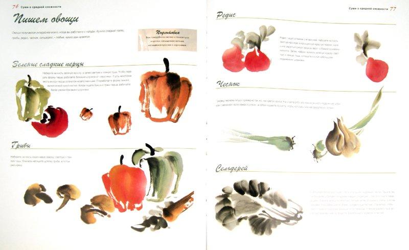 Иллюстрация 1 из 15 для Живопись суми-э: Художественное пособие для начинающих - Сьюзан Фрэйм | Лабиринт - книги. Источник: Лабиринт