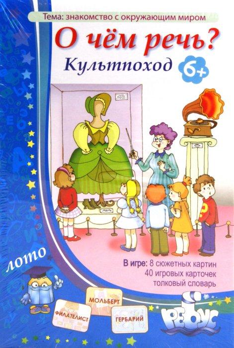 """Иллюстрация 1 из 6 для Лото. """"О чем речь?"""" Культпоход (68031014) - Татьяна Барчан   Лабиринт - игрушки. Источник: Лабиринт"""