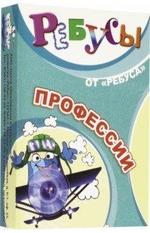Ребусы. Профессии (47051105-4)Карточные игры для детей<br>Ребусы на карточках для детей.<br>В комплекте 20 ребусов, правила.<br>Материал: картон.<br>Упаковка: картонная коробка.<br>Даны ответы.<br>