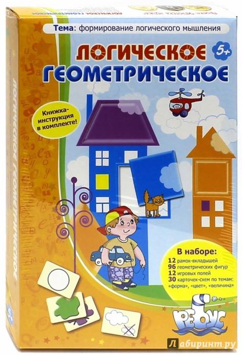 Иллюстрация 1 из 22 для Логическое геометрическое (47051124) - Коноваленко, Барчан, Кременецкая | Лабиринт - игрушки. Источник: Лабиринт