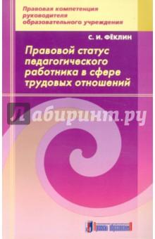 Правовой статус педагогического работника в сфере трудовых отношений: методическое пособие