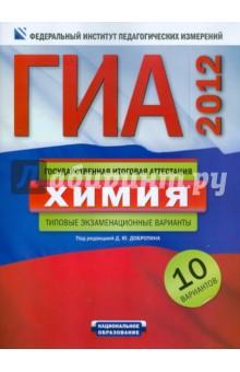 ГИА-2012. Химия. Типовые экзаменационные варианты. 10 вариантов