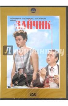 Зайчик (DVD)