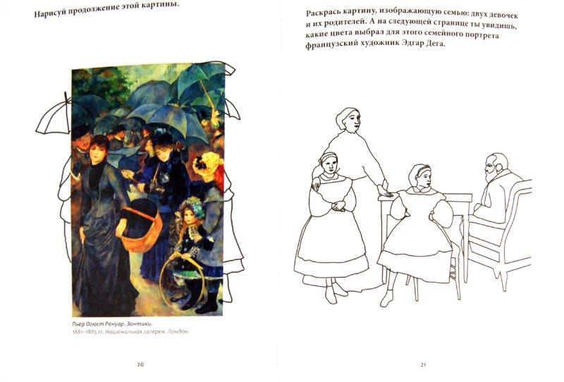 Иллюстрация 1 из 12 для Создай свой шедевр. Искусство для детей - Мария Риизова | Лабиринт - книги. Источник: Лабиринт
