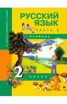 русский язык учебник 2 класс чуракова 3 часть ответы
